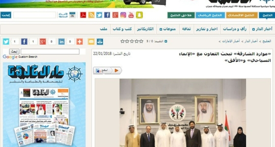 SUC in Media - Al Khaleej