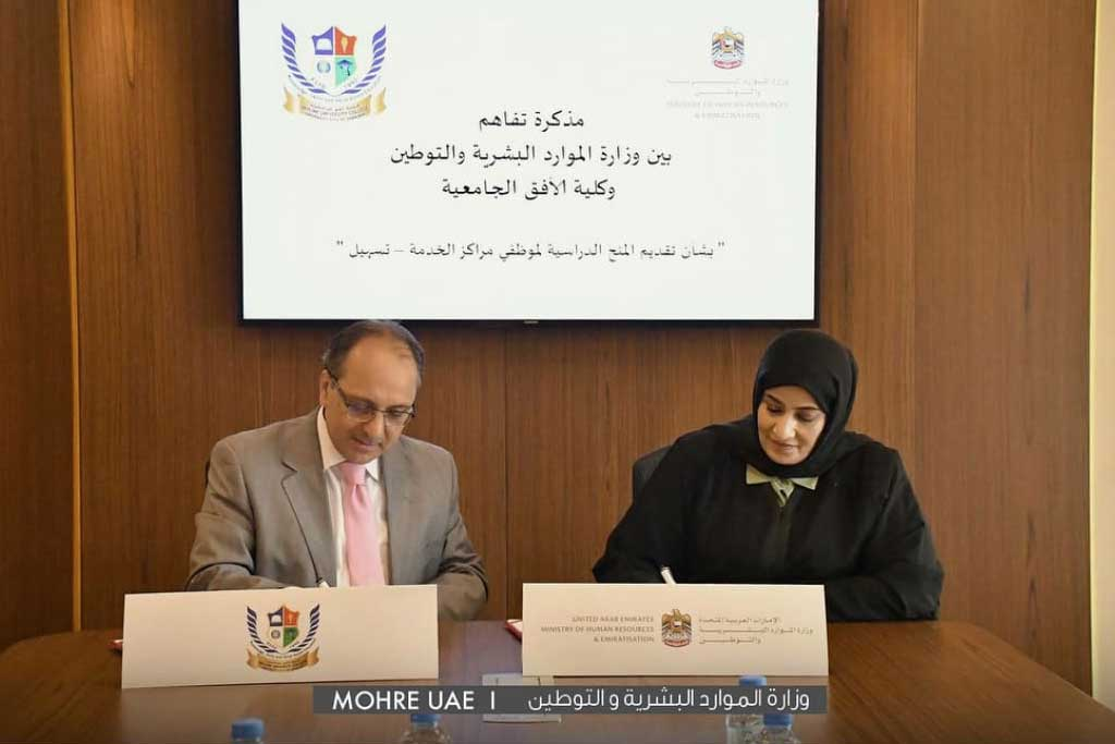 MoU signed with Tas-heel