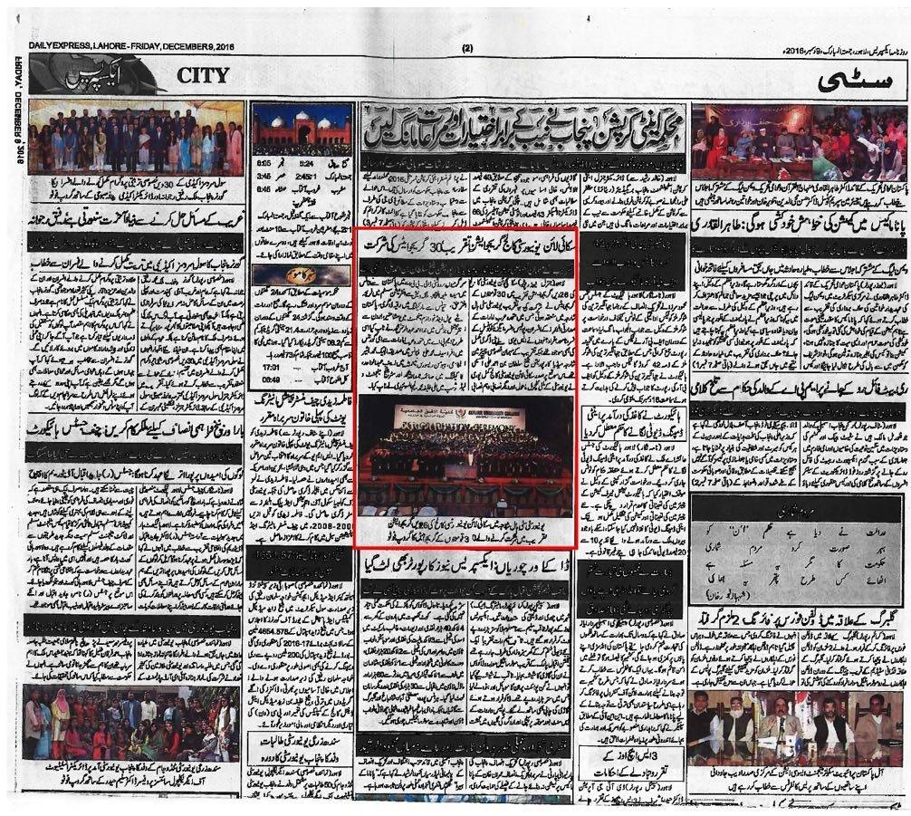 SUC in Media - Daily Extress Newspaper