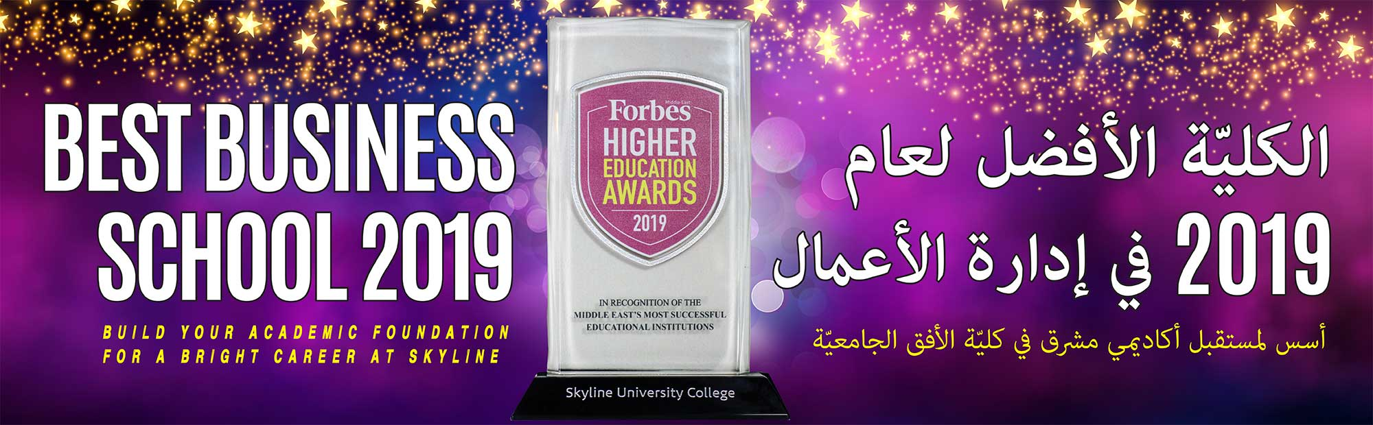 Forbes Award Best Business School